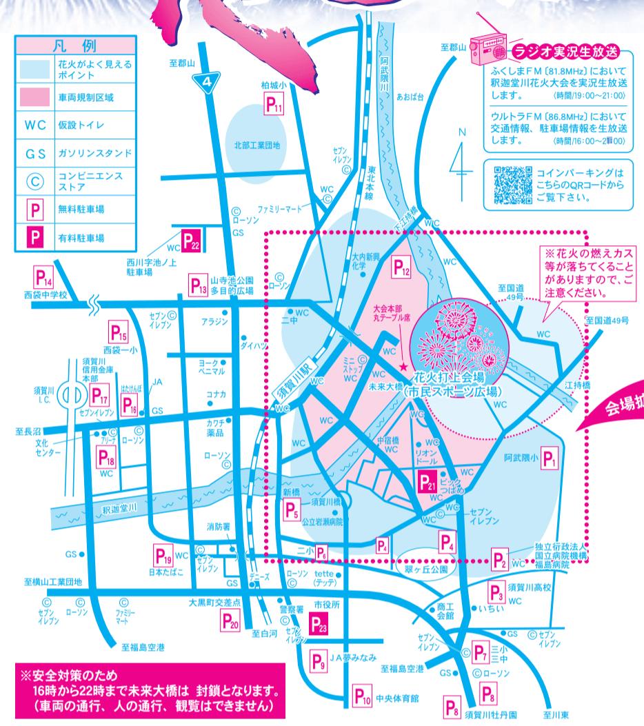須賀川市釈迦堂川花火大会 駐車場 地図