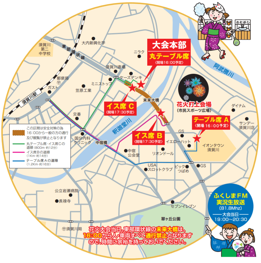 須賀川市釈迦堂川花火大会 観覧席 会場 地図