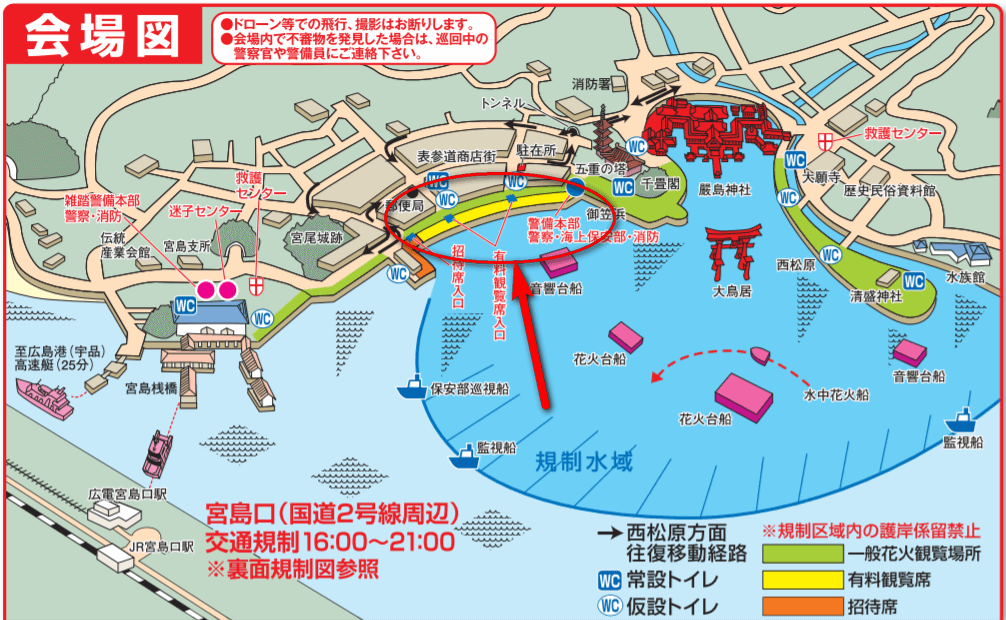 宮島水中花火大会 会場 観覧席 地図