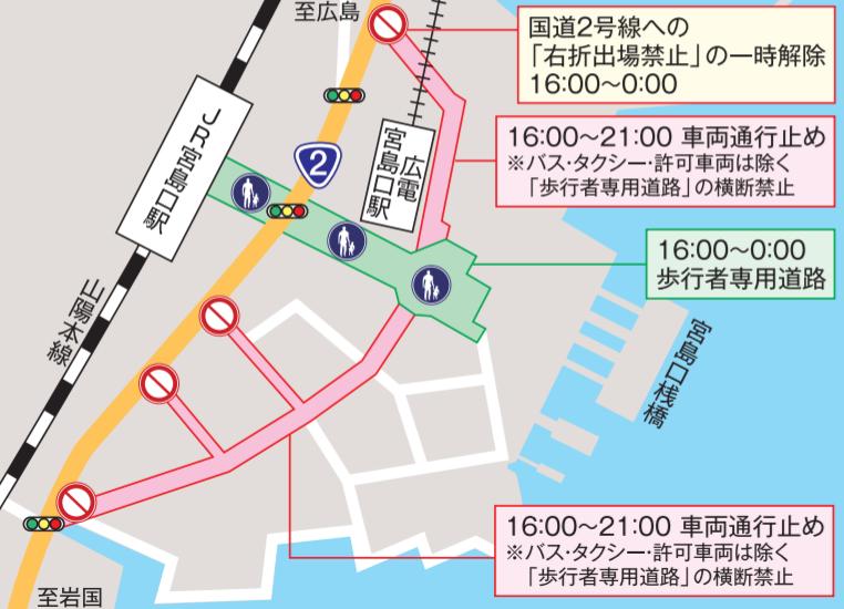 宮島水中花火大会 交通規制 地図