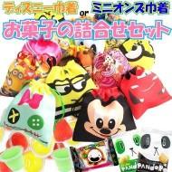 ディズニー 巾着袋 お菓子の詰め合わせセット