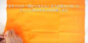 オレンジ 布