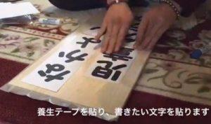 木材に養生テープを貼り文字を貼る