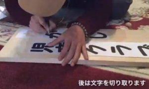 木材に貼った文字の紙の文字部分を切り取り