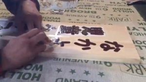 看板作り 文字 彫刻切り抜き