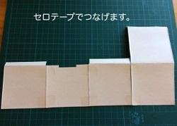 切った牛乳パック セロハンテープで組み立て