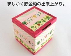 牛乳パック 手作り貯金箱 マスキングテープで飾りつけ