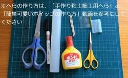 ボンド 定規 ハサミ 工作道具