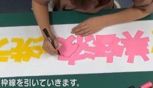 看板作り 文字の枠線を書く
