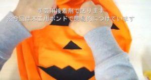 かぼちゃ 布 顔 作成