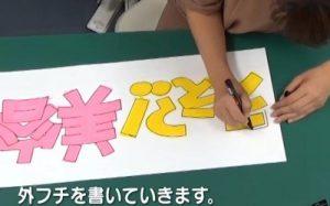 看板作り 文字の外縁線を書く