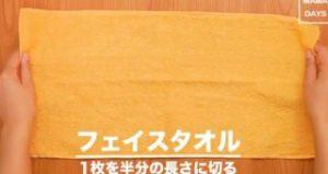 オレンジ フェイスタオル