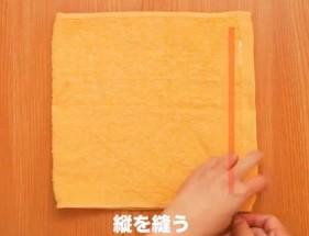 オレンジ フェイスタオル 縫う