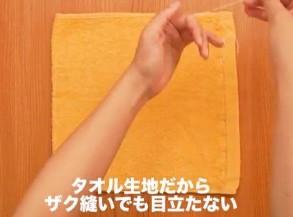オレンジ フェイスタオル ザク縫い