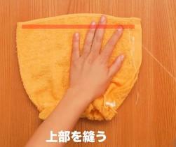 オレンジ フェイスタオル かぼちゃ 作成途中