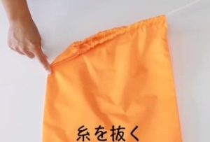 オレンジ 巾着袋 紐を抜く