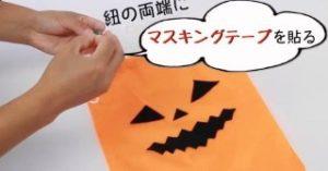 オレンジ 巾着袋 紐 マスキングテープ