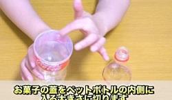 お菓子の蓋 ペットボトルの内側に入る大きさに切る