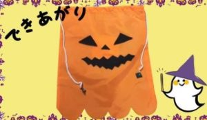 オレンジ 巾着袋 ハロウィン かぼちゃ マント
