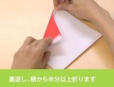 赤い折り紙を裏返して折る