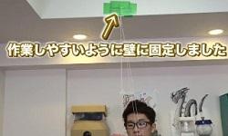凧糸を天井に固定