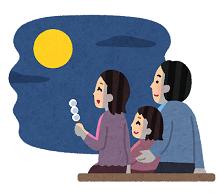 家族でお月見 イラスト
