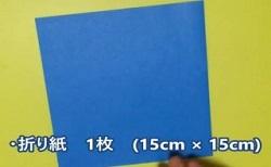 折り紙 1枚