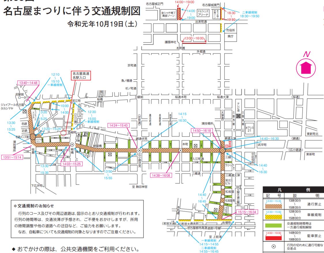 名古屋まつり 交通規制 地図