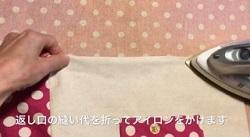 縫い代 アイロン