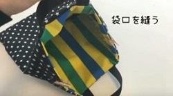 袋口 縫う