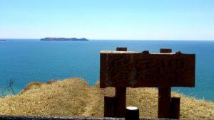 北海道 愛冠岬 看板