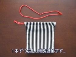 縫った袋に紐を通す