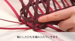 編み紐 輪