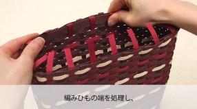 かごバッグ 編み紐 端