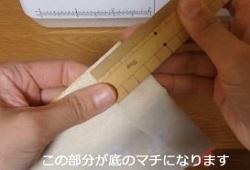 布のマチになる部分を3cmほど折る