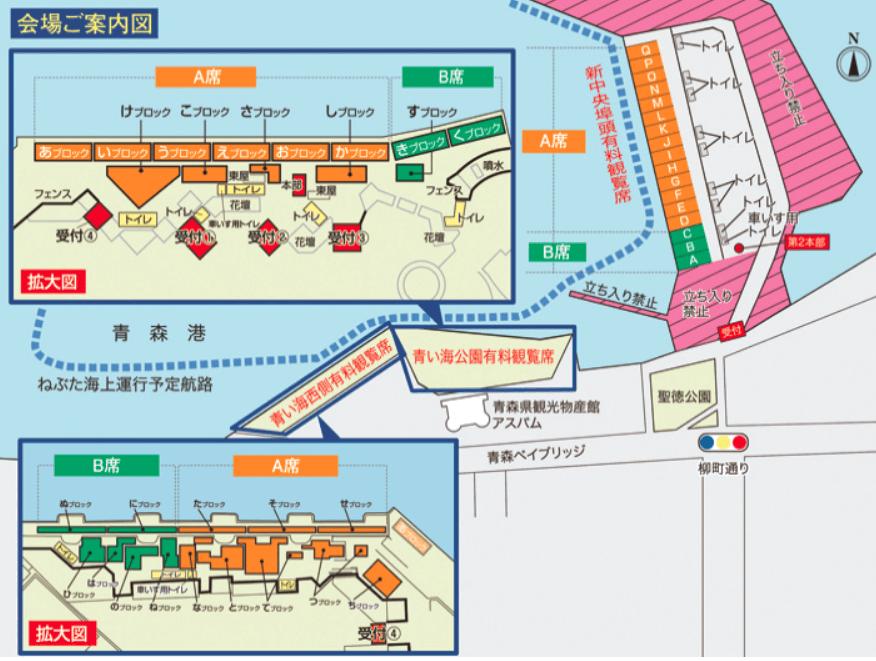 青森花火大会 有料観覧席 地図