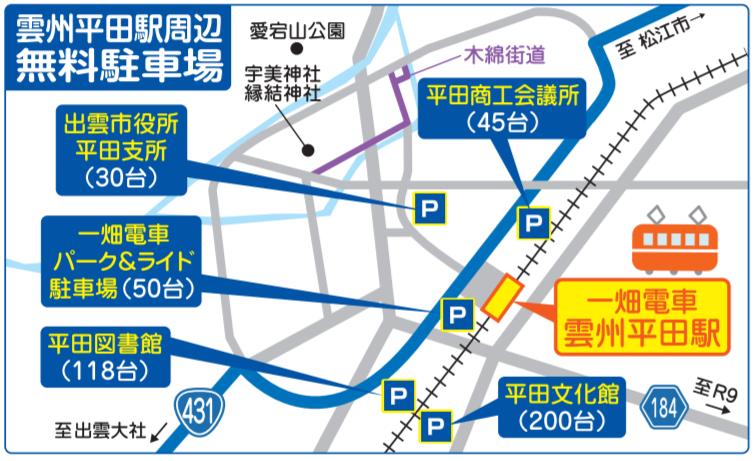 雲州平田駅 無料駐車場 地図