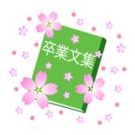 卒業文集の表紙イラストアイデア!【小学・中学・高校】タイトルは?