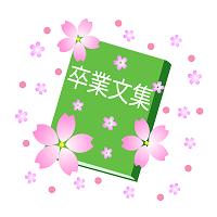 文集 表紙 卒業 アルバムの特徴
