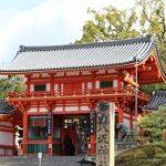 八坂神社の紅葉2019!見頃の時期やライトアップの時間は?