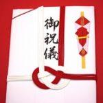 結婚祝いの祝儀袋の書き方と入れ方!袋の種類は?連名の場合は?