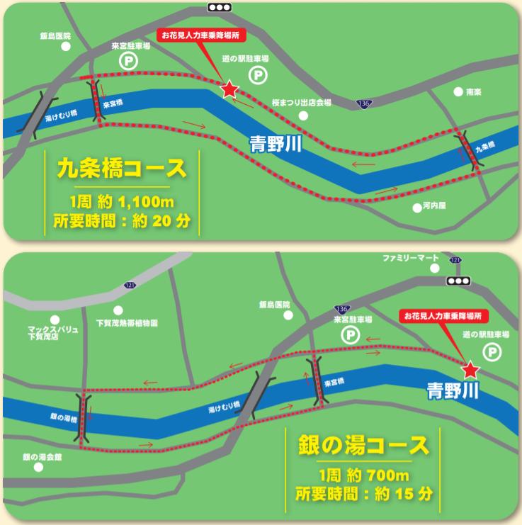 みなみの桜と菜の花まつり お花見人力車 九条橋コース 銀の湯コース 地図