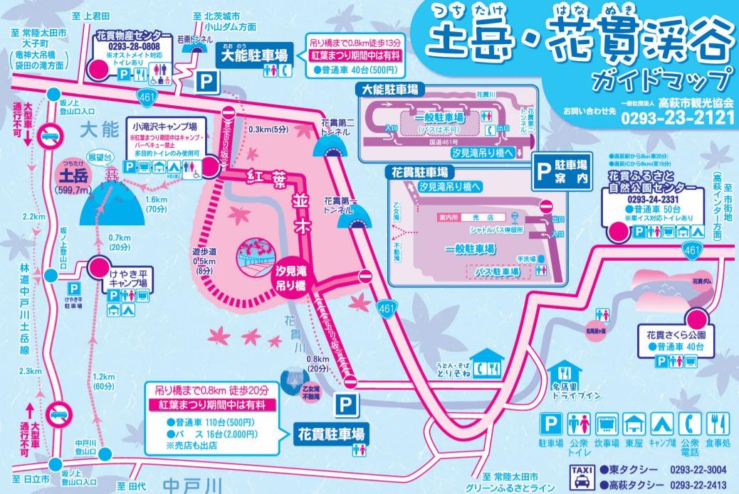 花貫渓谷 駐車場 地図