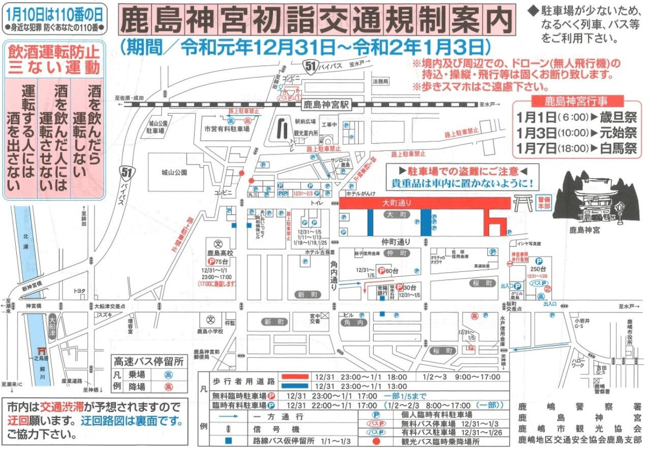 鹿島神宮 交通規制 駐車場 地図