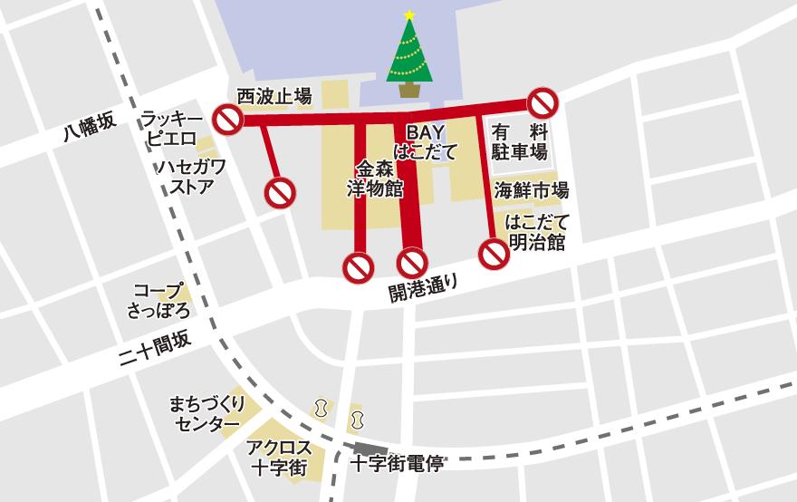 はこだてクリスマスファンタジー 交通規制 地図