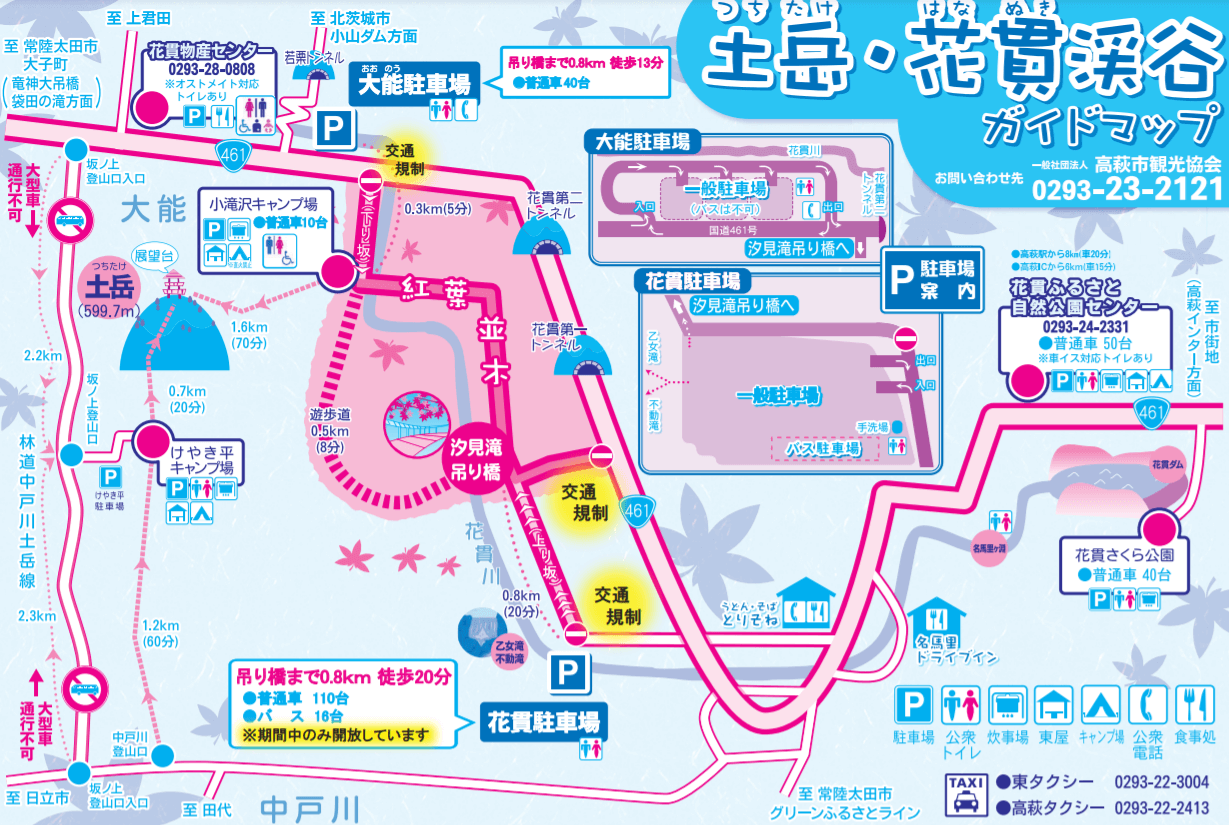 花貫渓谷 駐車場 交通規制 地図