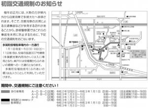 多賀大社 交通規制 地図