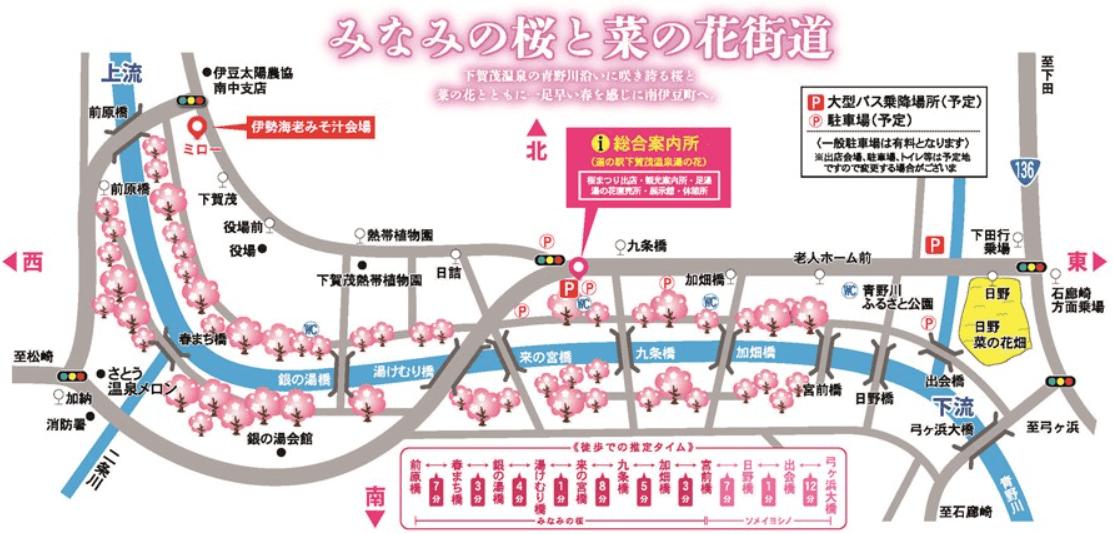 みなみの桜と菜の花まつり 駐車場 会場 地図
