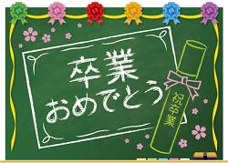 黒板 卒業おめでとう メッセージ イラスト