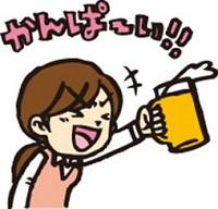 1日 お酒 適量